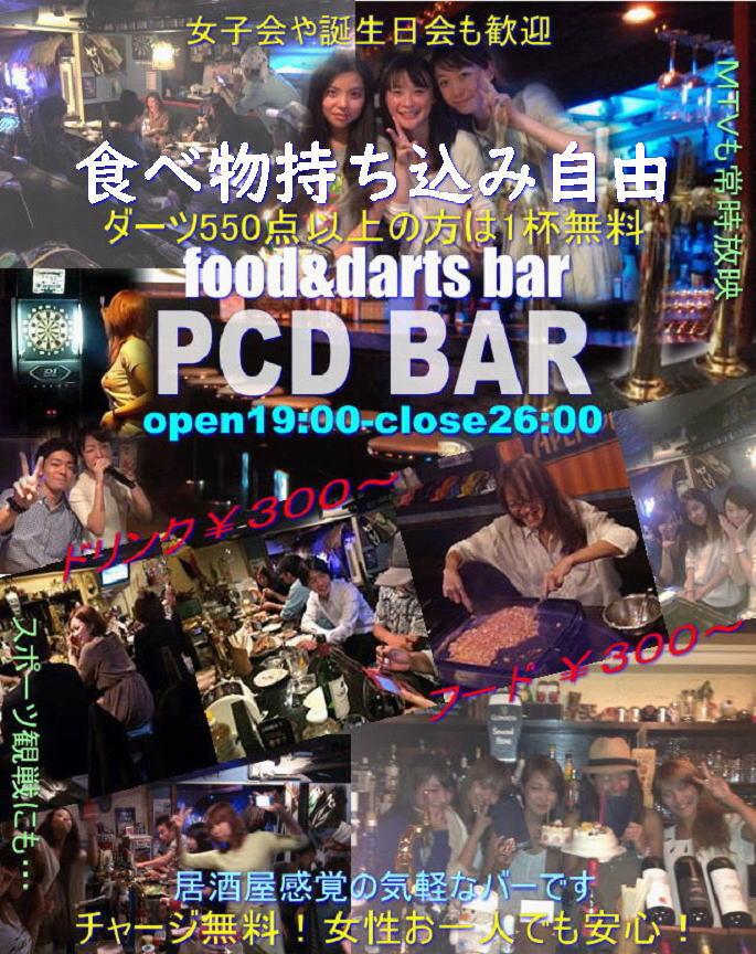 PCD Bar